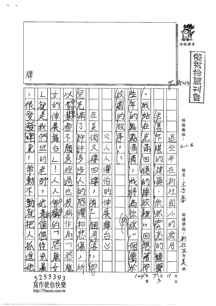 104W6103王于晏 (1)