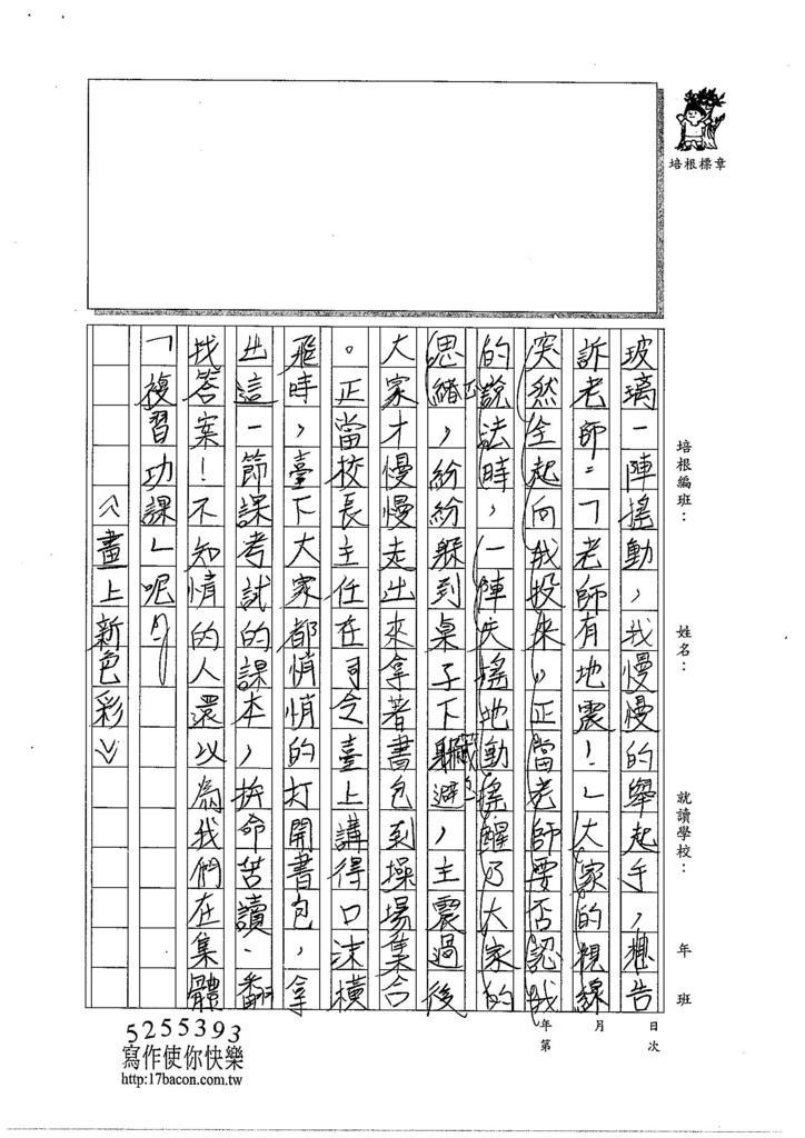 104W6103王于晏 (3)