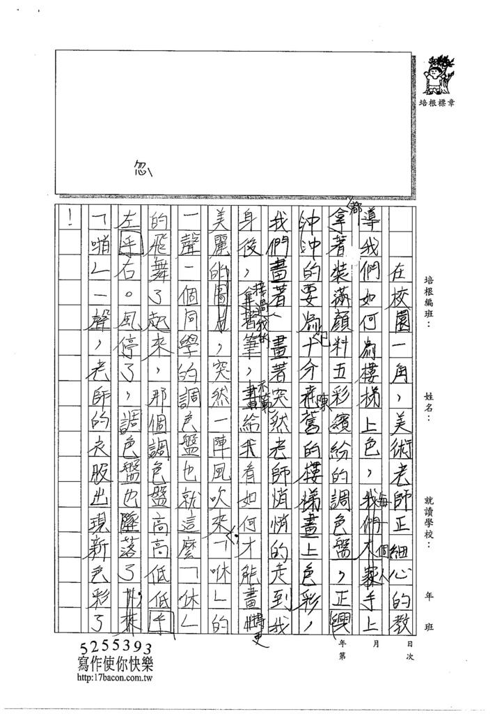104W6103王于晏 (4)