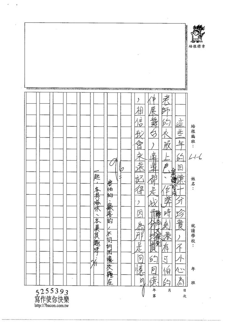 104W6103王于晏 (5)