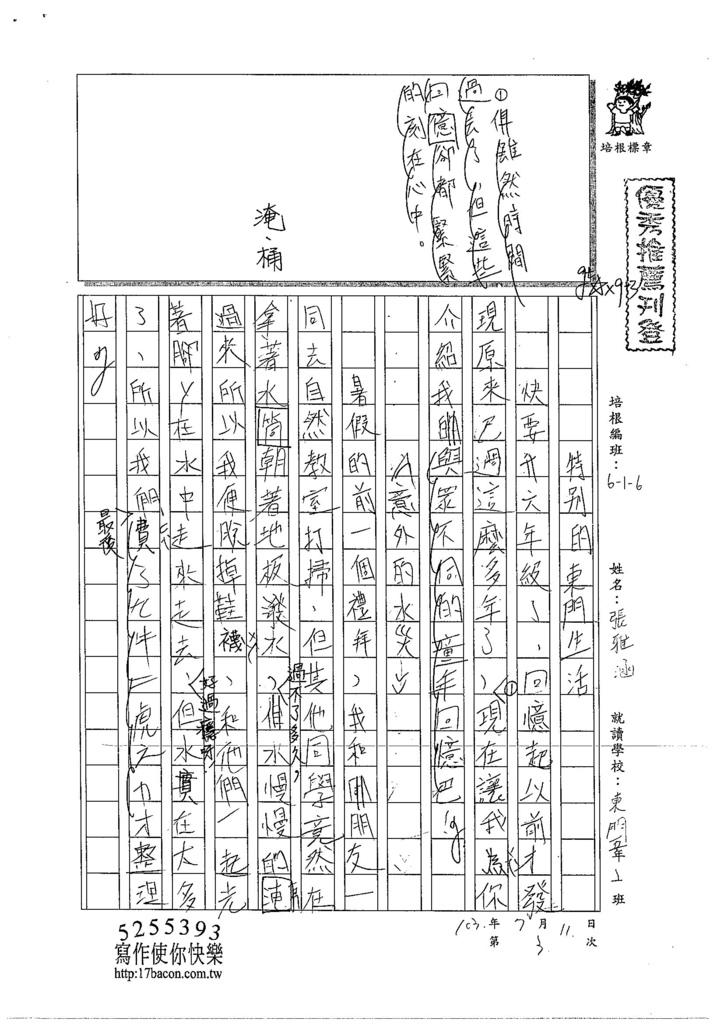 104W6103張雅涵 (1)