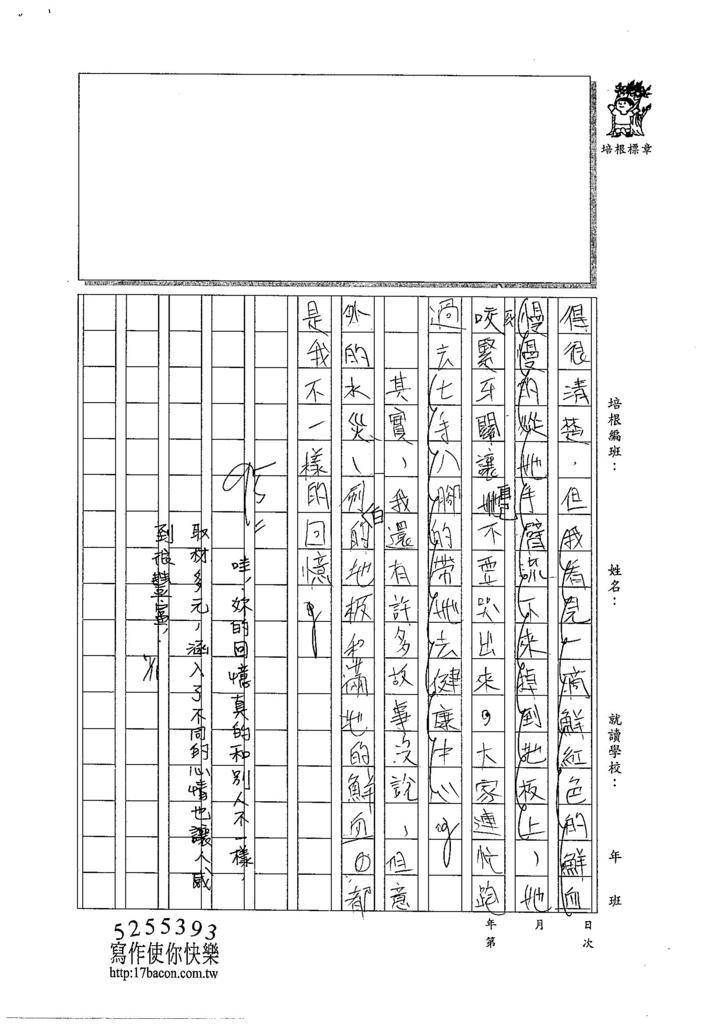 104W6103張雅涵 (3)