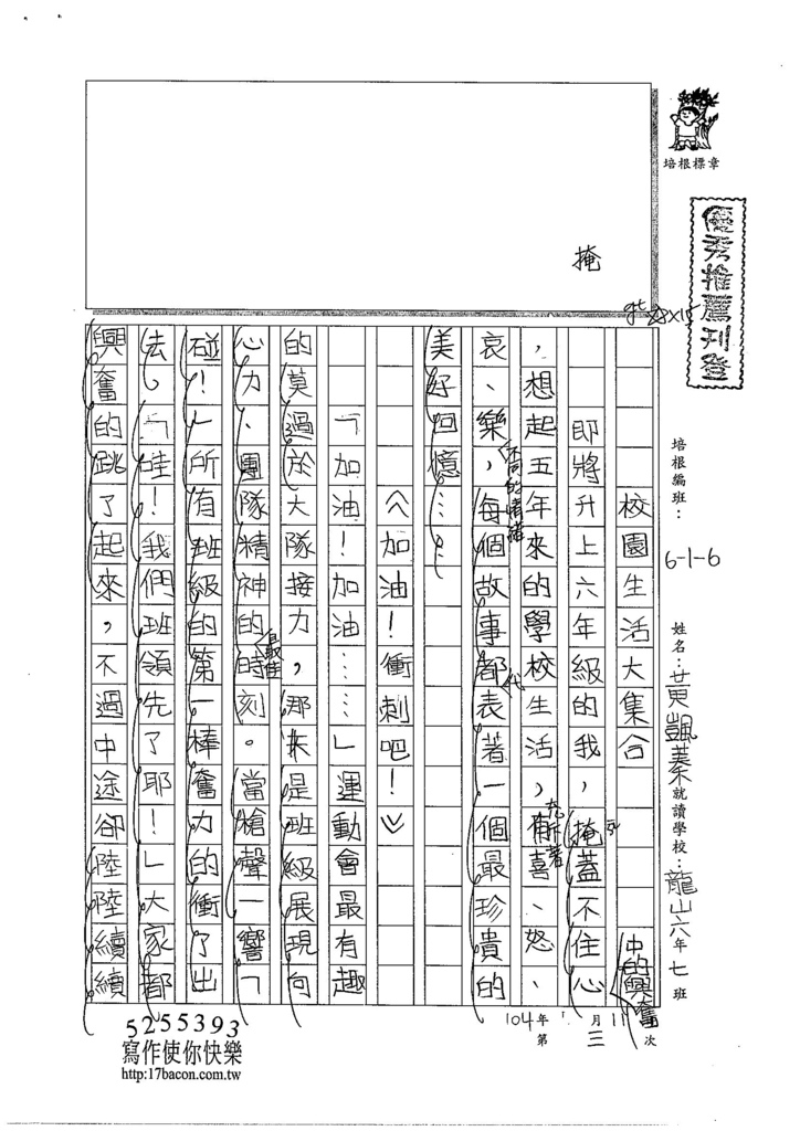 104W6103黃颽蓁 (1)