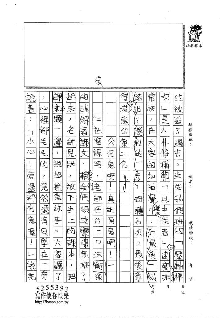 104W6103黃颽蓁 (2)