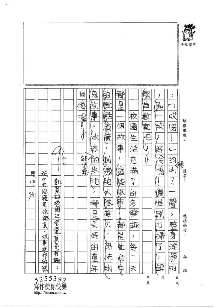 104W6103黃颽蓁 (4)