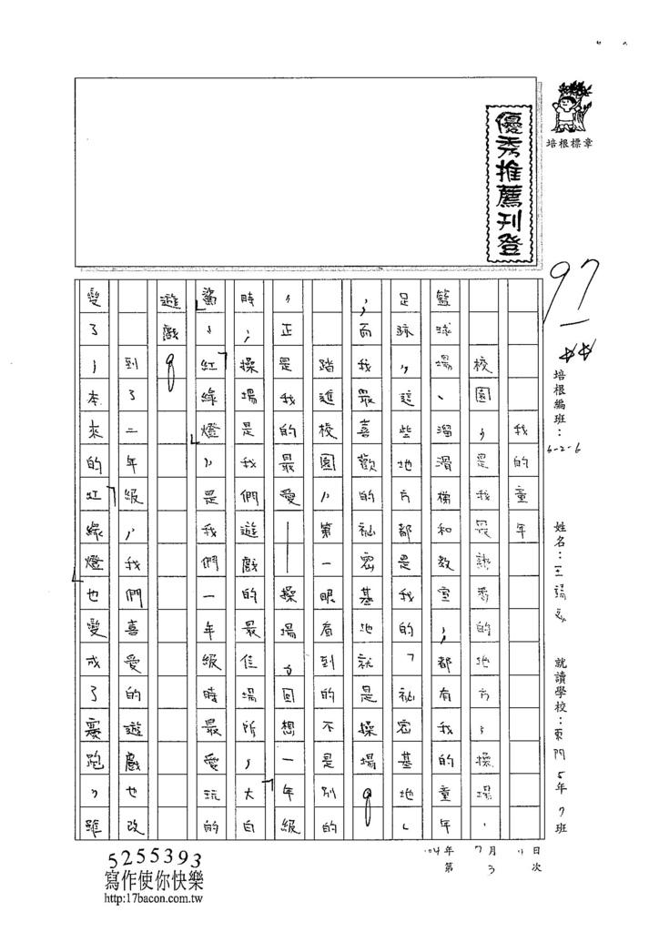 104W6103王靖文 (1)