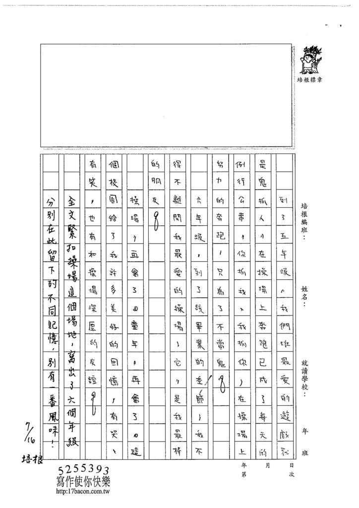 104W6103王靖文 (3)