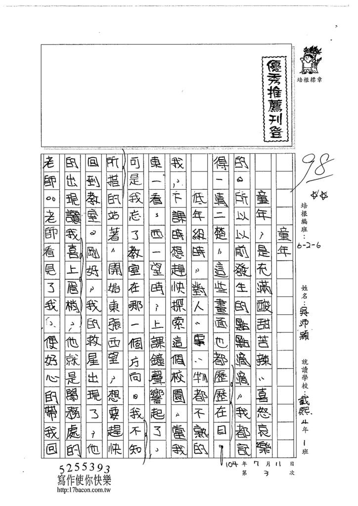 104W6103吳沛穎 (1)