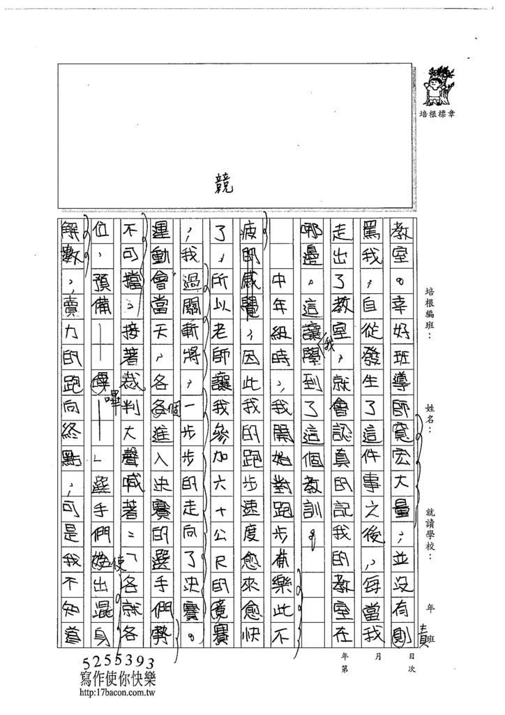 104W6103吳沛穎 (2)