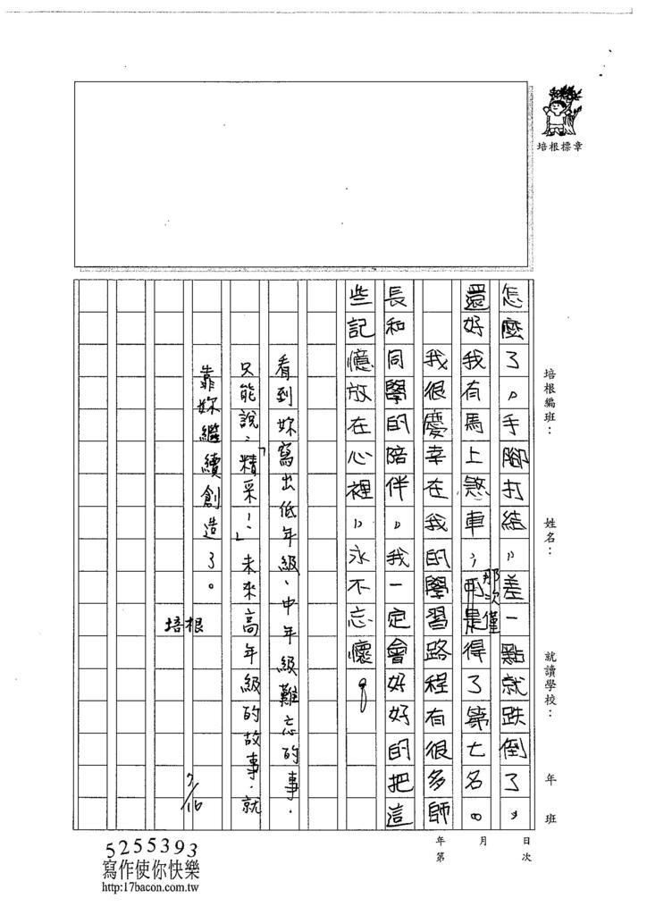 104W6103吳沛穎 (3)