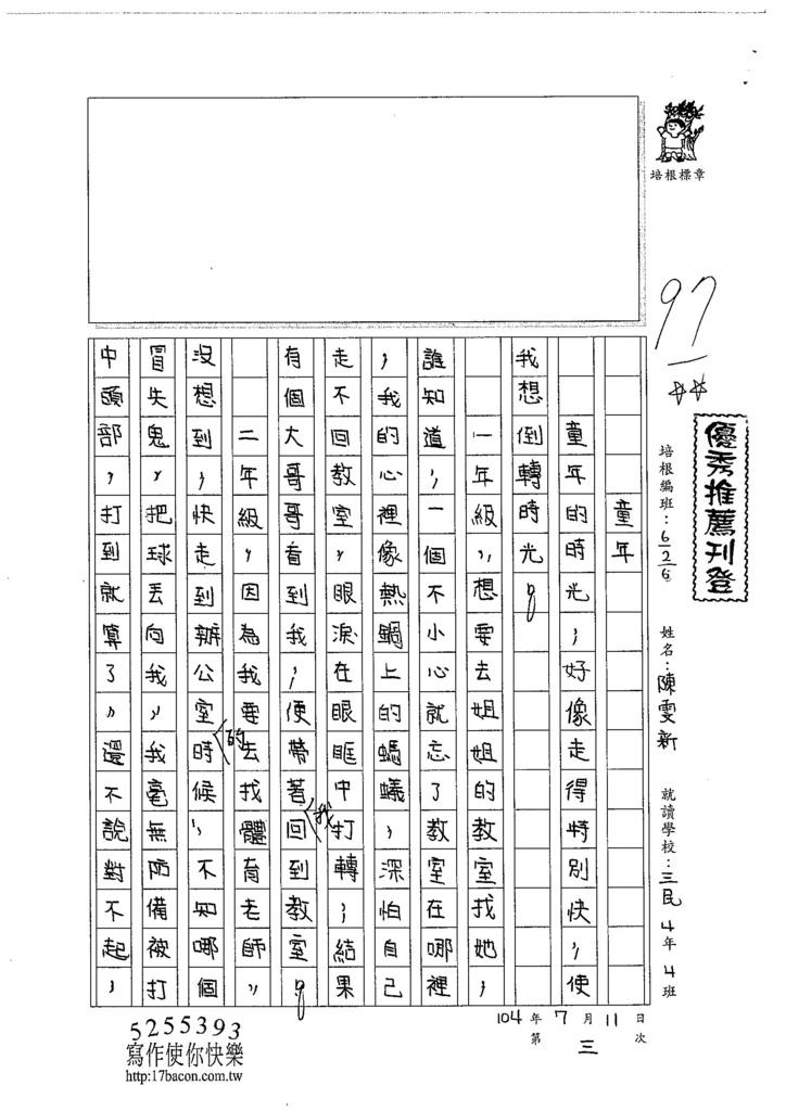 104W6103陳雯新 (1)