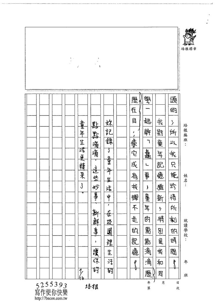 104W6103陳雯新 (3)