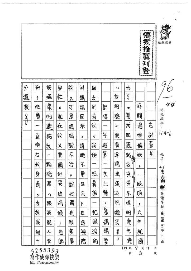 104W6103董睿群 (1)