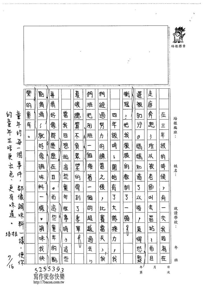 104W6103董睿群 (2)