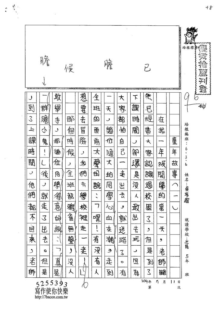 104W6103吳沛誼 (1)