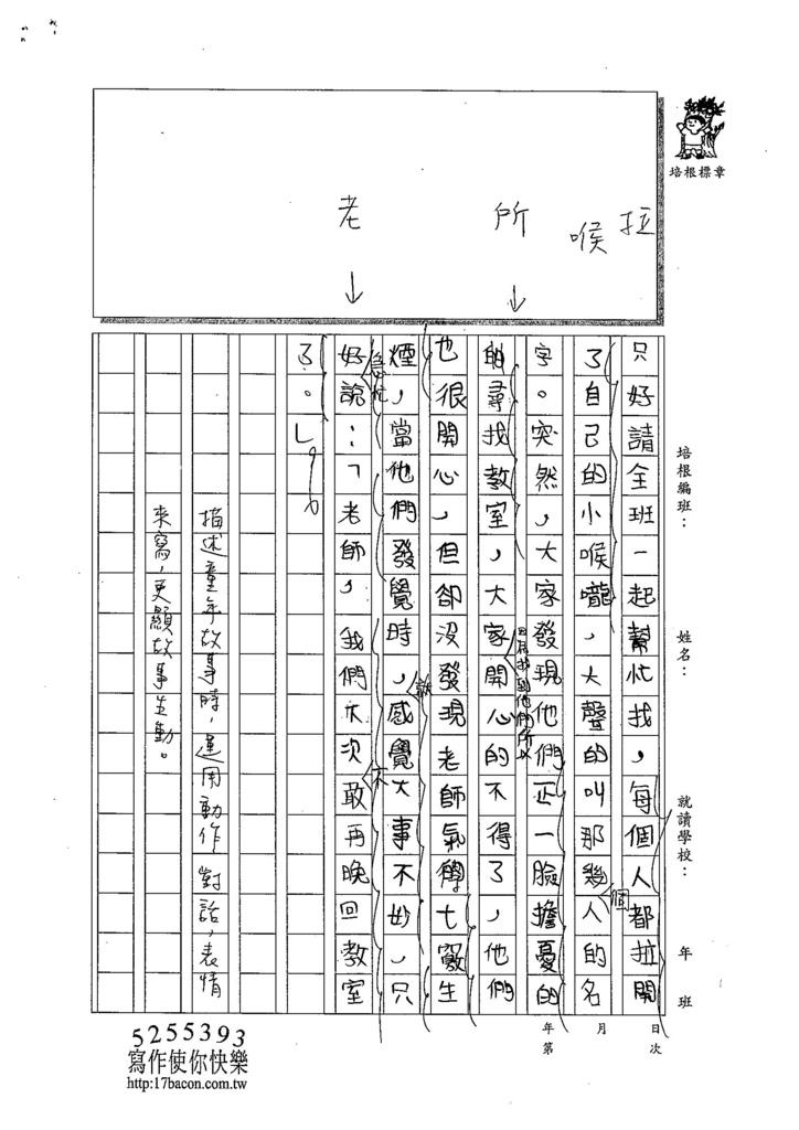 104W6103吳沛誼 (2)