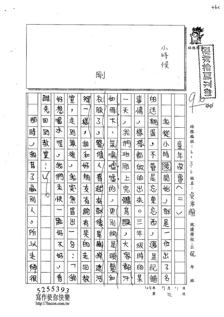 104W6103吳沛誼 (3)