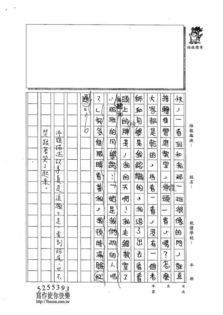 104W6103吳沛誼 (4)