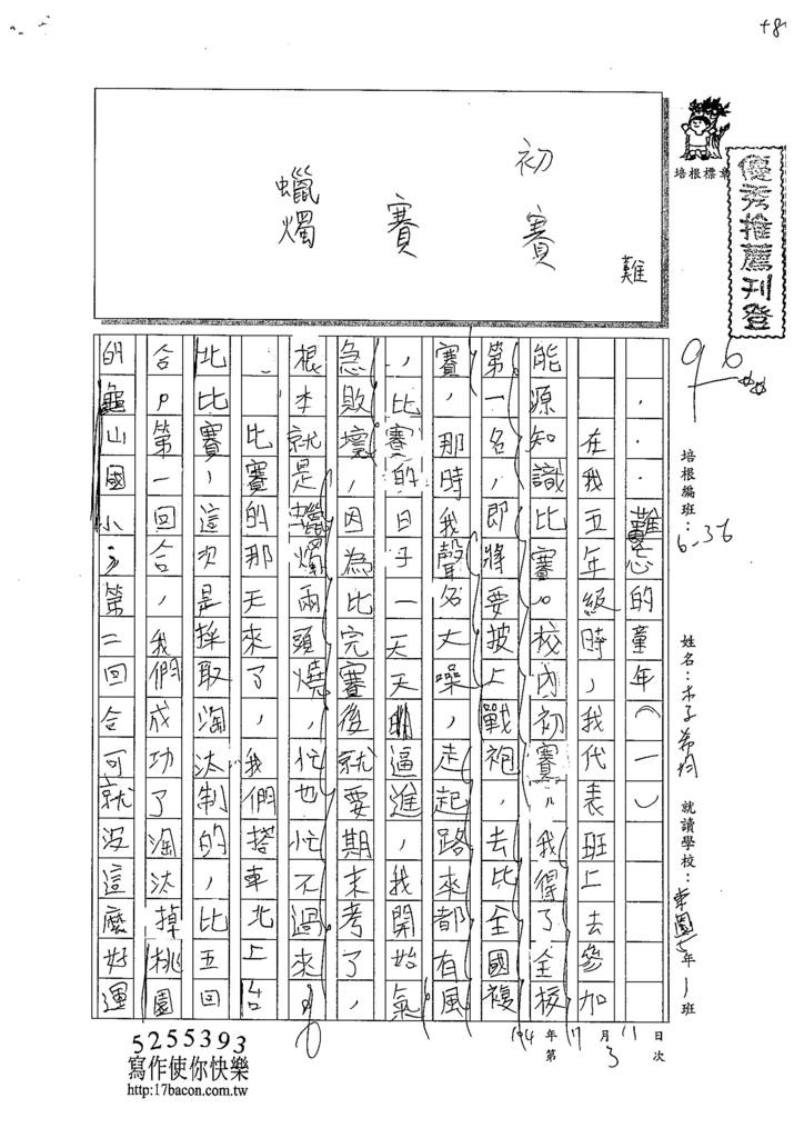 104W6103李希均 (1)