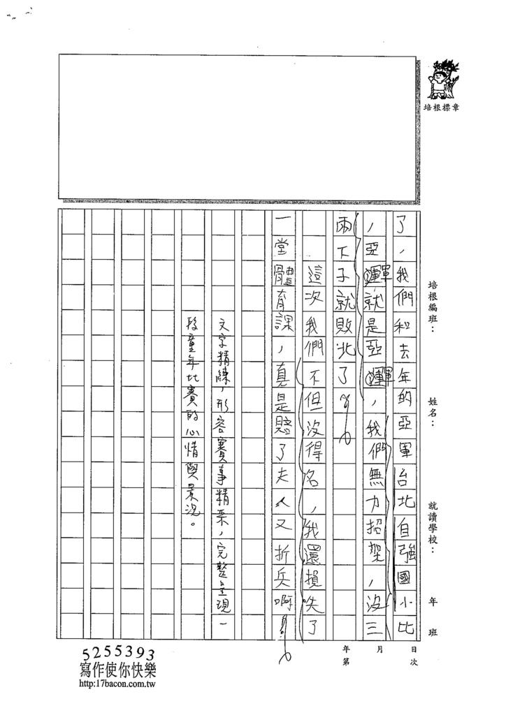 104W6103李希均 (2)