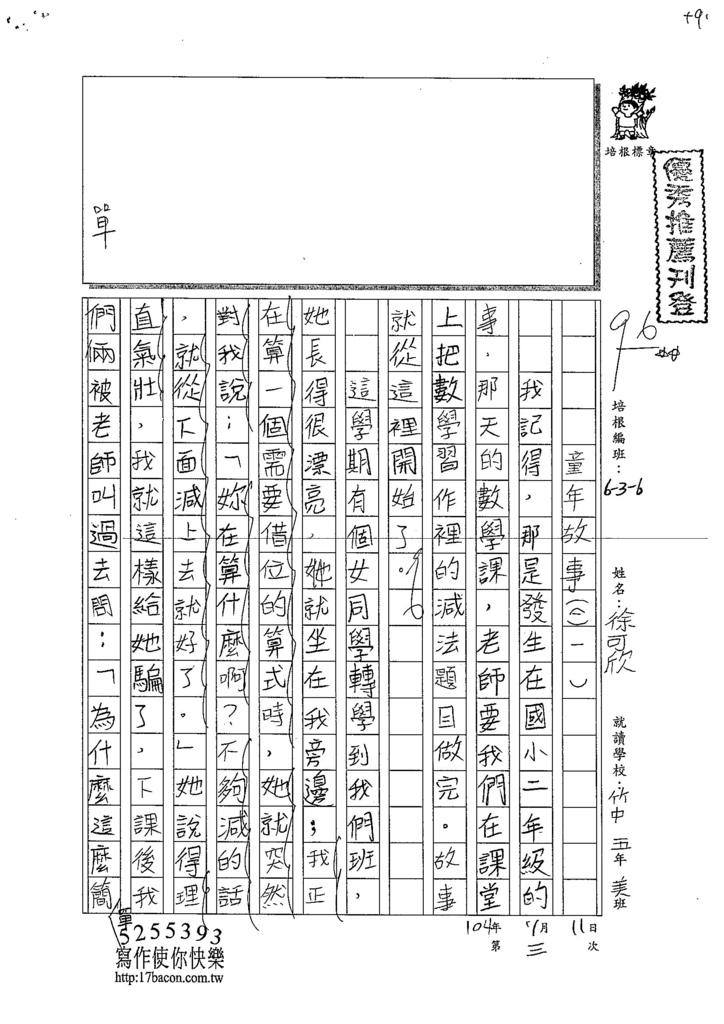 104W6103徐可欣 (1)