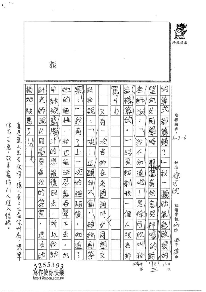 104W6103徐可欣 (2)