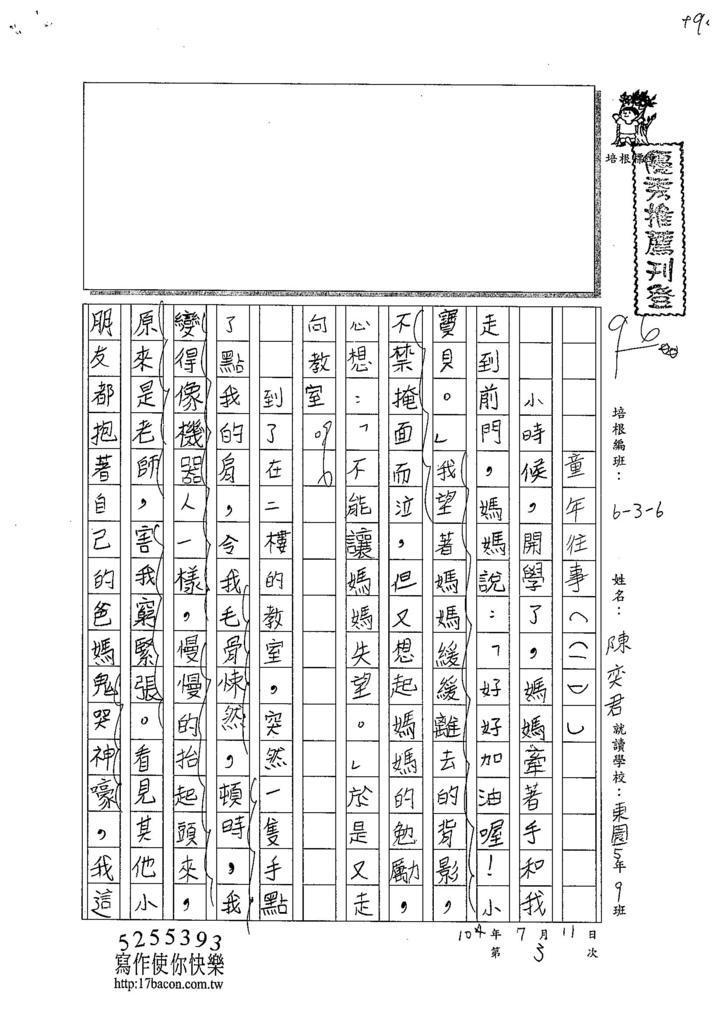 104W6103陳奕君 (1)