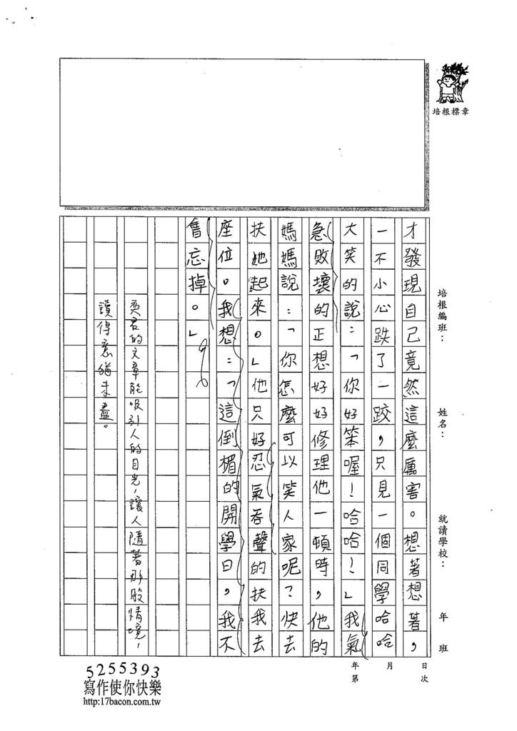 104W6103陳奕君 (2)