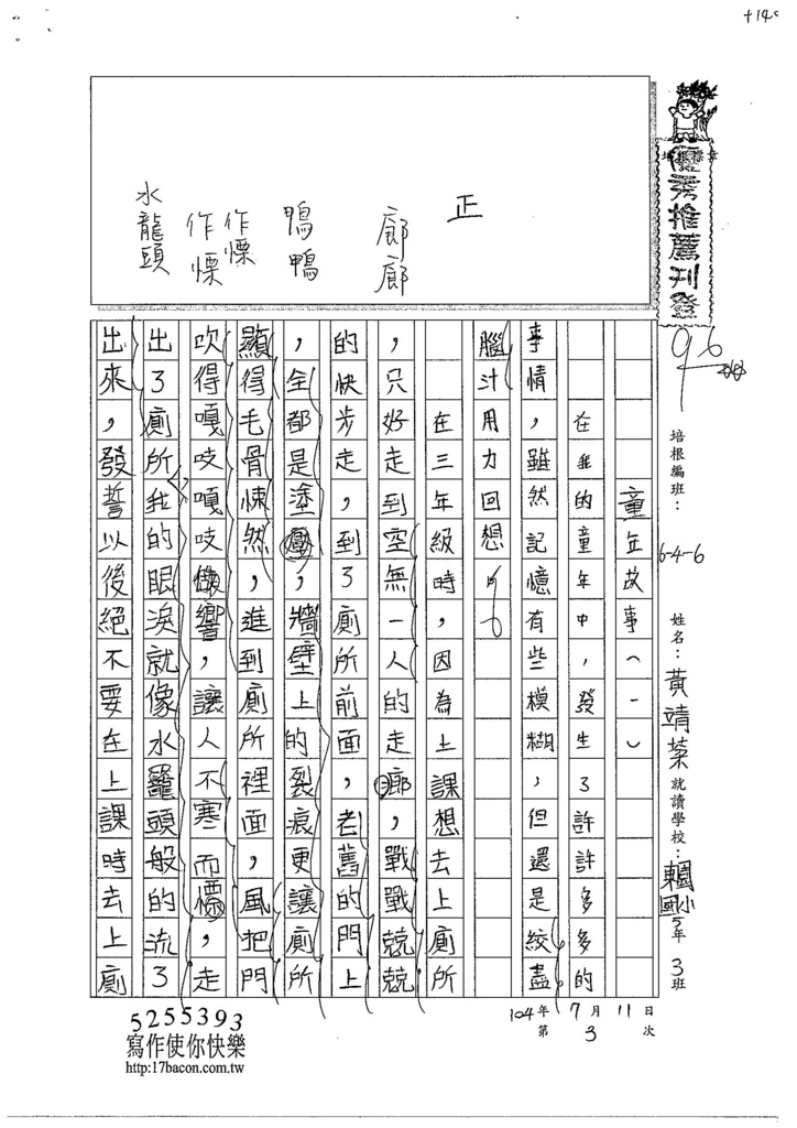 104W6103黃靖棻 (1)