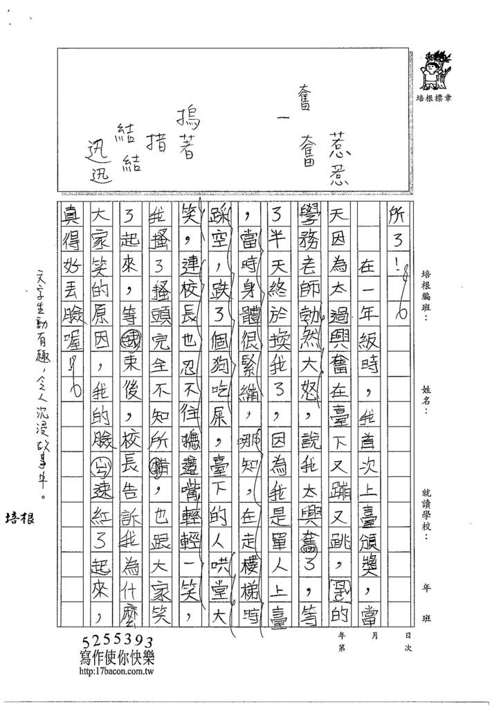 104W6103黃靖棻 (2)