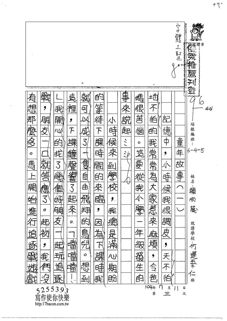 104W6103黃靖棻 (3)