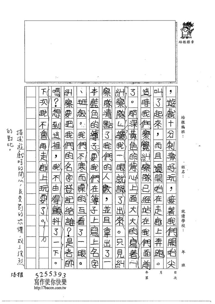 104W6103黃靖棻 (4)
