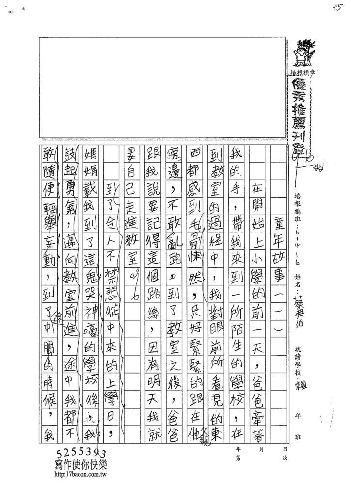 104W6103蔡典伯 (1)