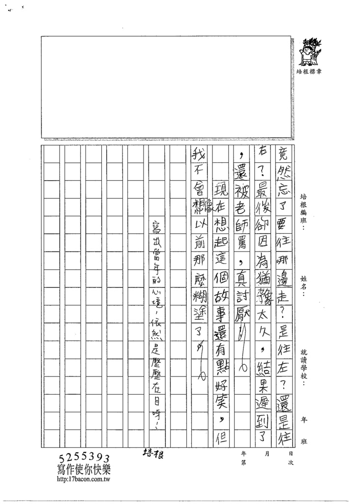 104W6103蔡典伯 (2)