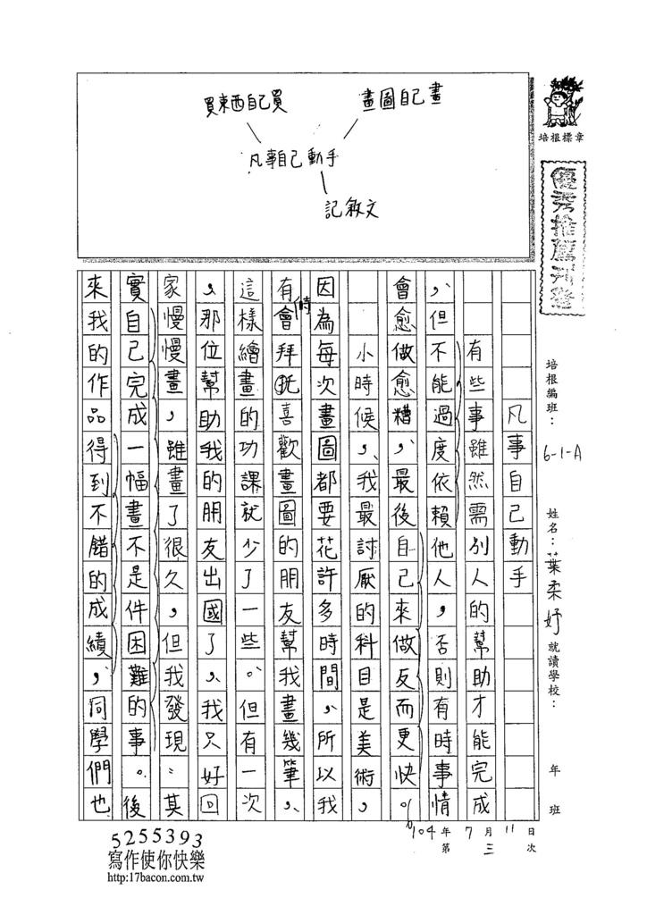 104WA103夜柔妤 (1)