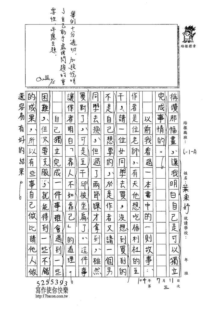 104WA103夜柔妤 (2)