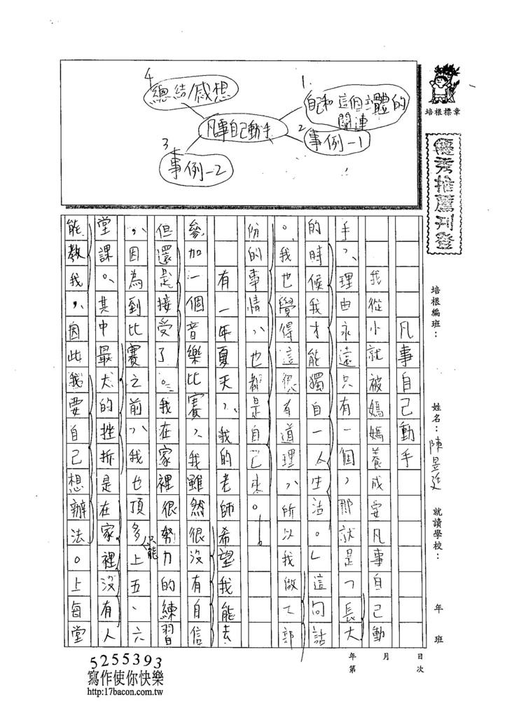 104WA103陳昱廷 (1)