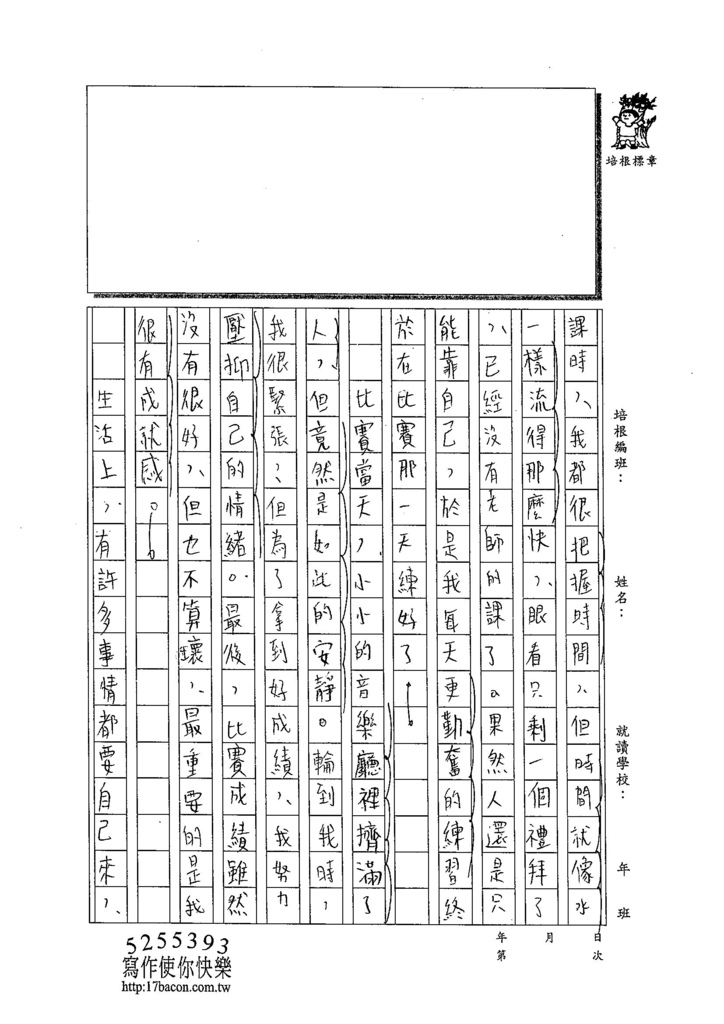 104WA103陳昱廷 (2)