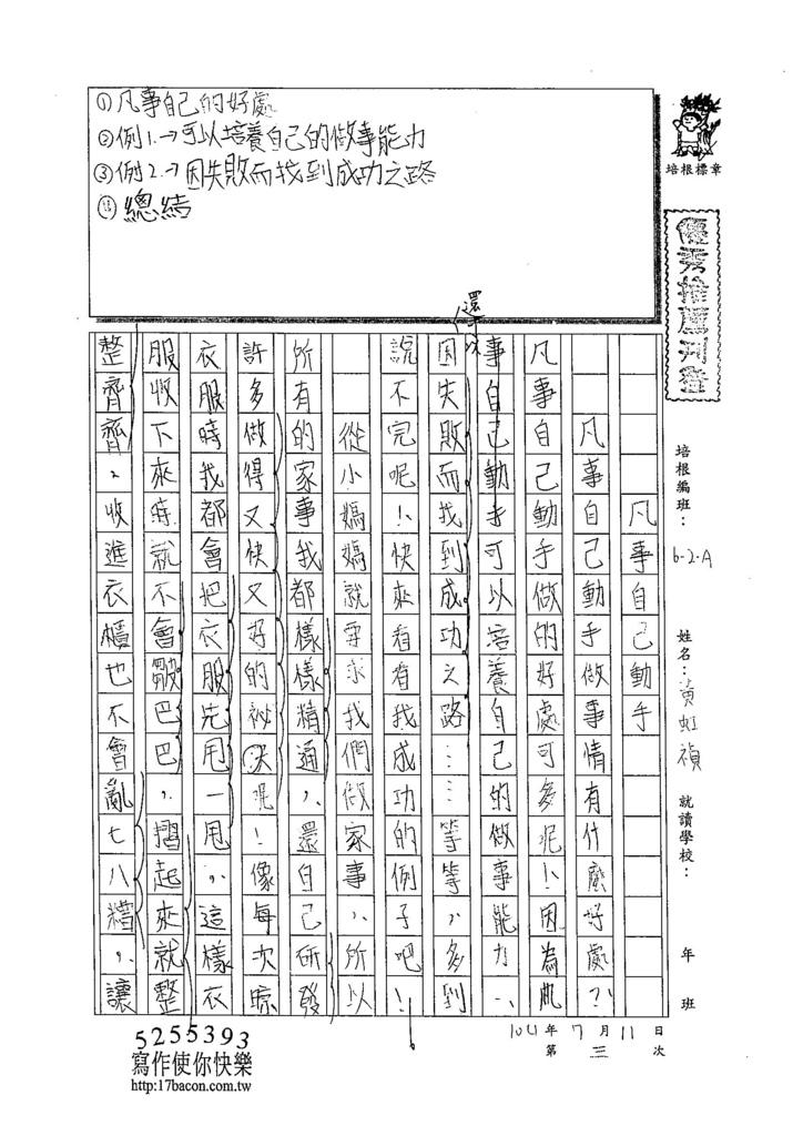 104WA103黃虹禎 (1)