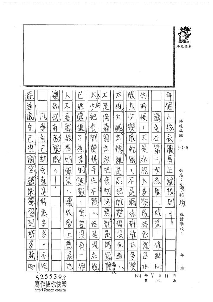 104WA103黃虹禎 (2)