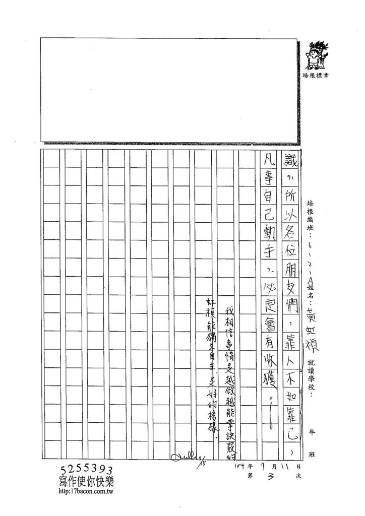 104WA103黃虹禎 (3)
