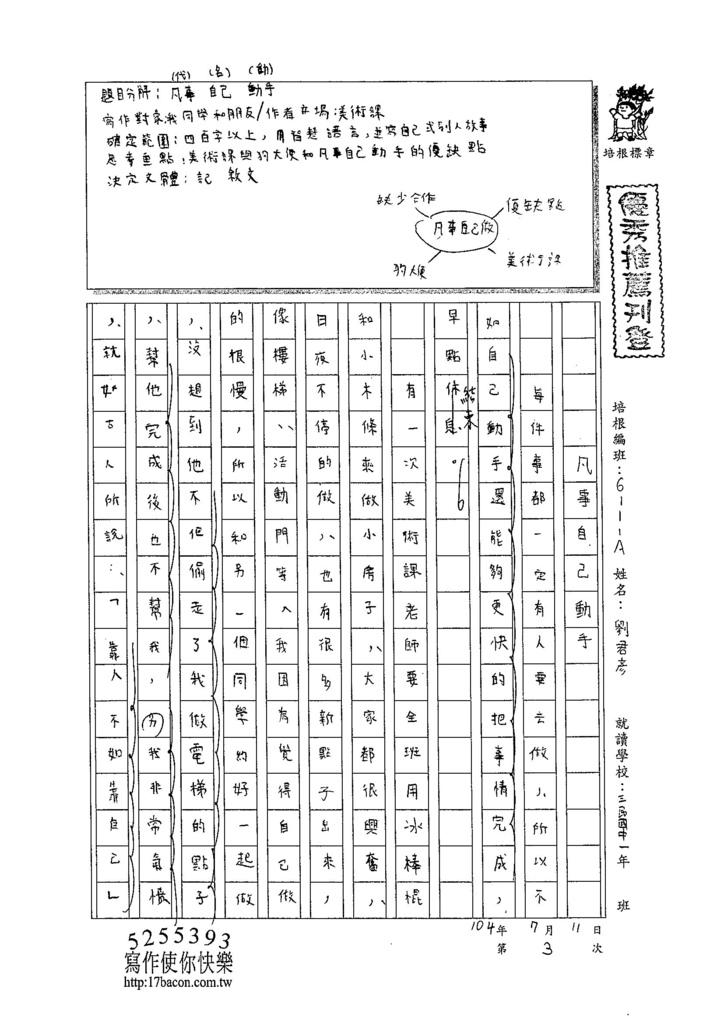 104WA103劉君彥 (1)