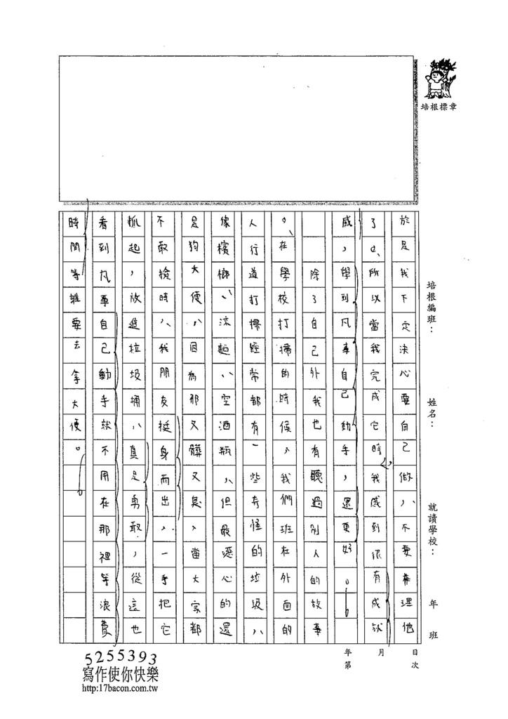 104WA103劉君彥 (2)