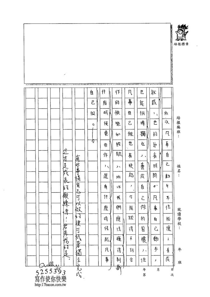 104WA103劉君彥 (3)