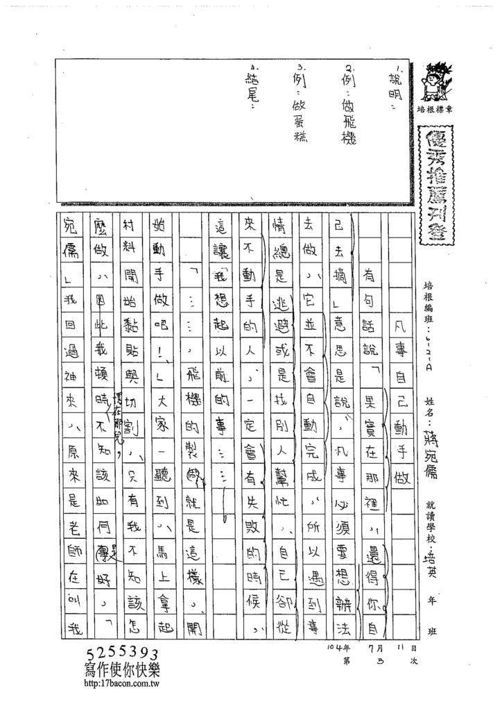 104WA103蔣宛儒 (1)