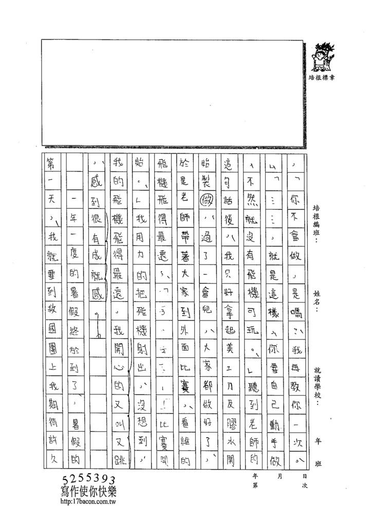 104WA103蔣宛儒 (2)