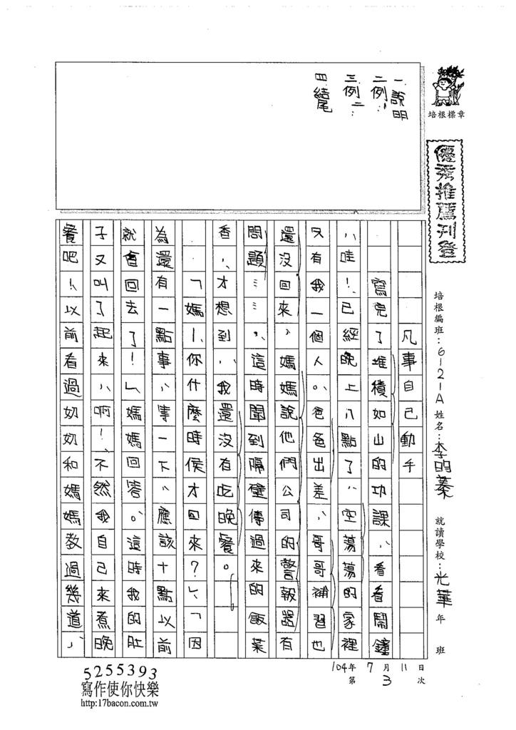 104WA103李昀蓁 (1)