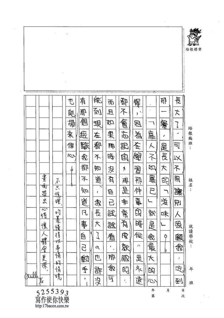 104WA103李昀蓁 (3)