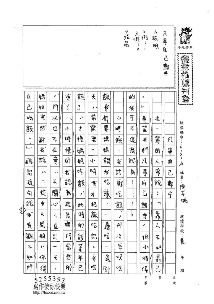 104WA103陳芊瑀 (1)