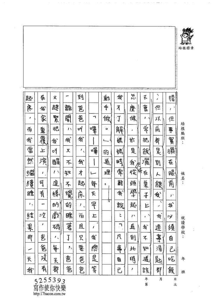 104WA103陳芊瑀 (2)